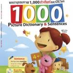พจนานุกรมภาพ 1,000 คำศัพท์และประโยค (สำหรับเด็กอายุ 4 ขวบขึ้นไป)