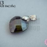 จี้หินมณีใต้น้ำ(เพชรพญานาค) หัวใจ สีเขียวขี้ม้า 18X28มิล(1ชิ้น)