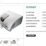 D795WT สำหรับฉายในระยะใกล้ ตอบโจทย์คุณๆ ได้เสมอ ความแจ่ม คม ชัด เสียงดังชัดเจน สว่างเว่อร์ 3000 ANSI Lumens / ความละเอียด WXGA (1280x800) พ่ะนะๆ เจ๋งใช่ไหม๊ล่ะ