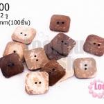 กระดุมกะลา สี่เหลี่ยม 2รู 19มิล(100ชิ้น)