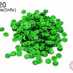 เลื่อมปัก กลม สีเขียวดิสโก้ 5มิล(5กรัม)