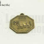 เหรียญจีน สิบสองนักษัตร ปีฉลู 25X28มิล(1ชิ้น)