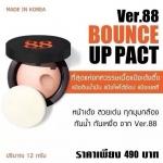 แป้งดินน้ำมัน Ver.88 BOUNCE UP PACT