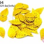 เลื่อมปัก ใบไม้ สีทองดิสโก้ 14X24มิล(5กรัม)