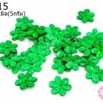 เลื่อมปัก ดอกไม้ สีเขียวดิสโก้ 14มิล(5กรัม)