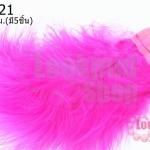ขนนกมีริบบิ้น สีชมพู ยาว 5 ซม.(มี5ชิ้น)