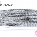 เชือกเกลียว สีเทาเข้ม 3มิล (1พับ/36หลา)