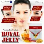นมผึ้ง Ausway Royal Jelly 1600mg. ขนาดทดลอง(แบบซอง) 30 capsules