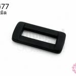 ตัวปรับสายกระเป๋า พลาสติก สีดำ 17X36มิล(1ชิ้น)