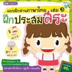 แบบฝึกอ่านภาษาไทย เล่ม 1 ฝึกประสมสระ