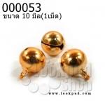 ลูกปัดกระดิ่งพม่า สีทองแดง 10 มิล 1เม็ด
