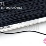เชือกยางยืด สีดำ 2มิล(1หลา/90ซม.)
