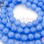 คริสตัลจีน ทรงกลมเจียร สีน้ำเงินอ่อนขุ่น 8มิล(1เส้น)