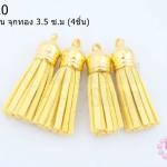 พู่หนังชามุด สีเหลืองอ่อน จุกทอง 3.5 ซ.ม (4ชิ้น)