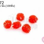 ปอมกำมะยี่ สีแดง มีดิ้น 0.6ซม.(100ชิ้น)