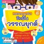 แบบฝึกอ่านภาษาไทย เล่ม 2 ฝึกผันวรรณยุกต์ (ตัวใหญ่อ่านสะดวก)