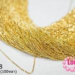 โซ่ไข่ปลา เจียร สีทอง 1มิล (100หลา)