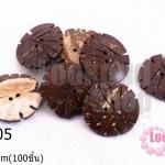กระดุมกะลา ใบไม้ 2รู 30มิล(100ชิ้น)