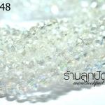 คริสตัล 4 มิล สีขาว ทรง ซาลาเปา ปกติเส้นละ 120 บาท ลดเหลือเส้นละ 50 บาท ยาว 12.5 นิ้ว มี 110 เม็ด