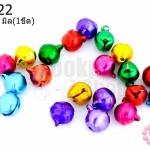 กระดิ่งจีน สีสด คละสี 10มิล(1ขีด/400ชิ้น)