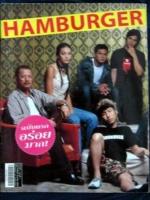 นิตยสาร HAMBURGER No.1