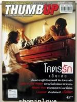 Thumbup Magazine ฉบับปฐมฤกษ์