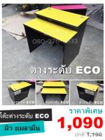 """โต๊ะคอมต่างระดับ """"เมลามีน"""" สี : เหลือง-ดำ"""