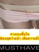 พร้อมส่ง Panties กางเกงชั้นใน ใส่ซ้อนชุดว่ายน้ำ เพิ่มความมั่นใจ