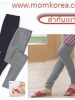 PK091 กางเกงเลกกิ้งคนท้อง มี 2 สี ให้เลือกเนื้อผ้านิ่มมากๆ ใส่สบายค่ะ ปลายขาย่นแล้วดูเก๋มากๆ ค่ะ
