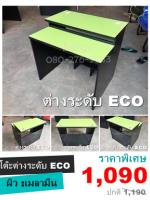 """โต๊ะคอมต่างระดับ """"เมลามีน"""" สี : เขียว-ดำ"""