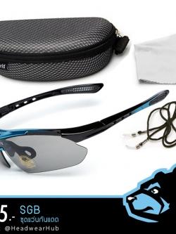 แว่นตาปั่นจักรยาน แว่นกันแดด พร้อมกล่อง+สายคล้องคอ+ผ้าเช็ดแว่น กรอบน้ำเงิน