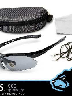 แว่นตาปั่นจักรยาน แว่นกันแดด พร้อมกล่อง+สายคล้องคอ+ผ้าเช็ดแว่น กรอบดำ