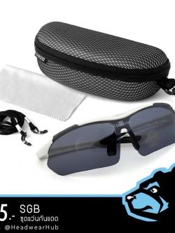 แว่นตาปั่นจักรยาน แว่นกันแดด พร้อมกล่อง+สายคล้องคอ+ผ้าเช็ดแว่น กรอบขาว
