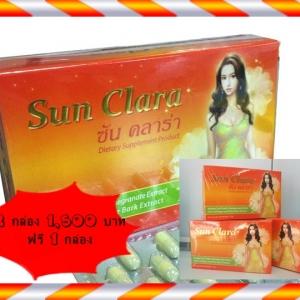 Sunclara ซันคลาร่า 2 ฟรี 1