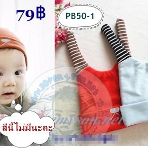 หมวกเด็กเล็ก PB50