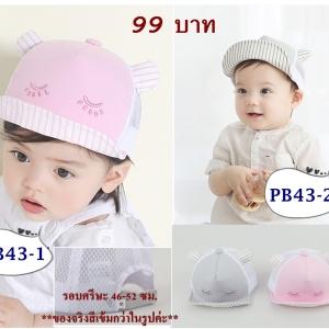 หมวกเด็ก PB43