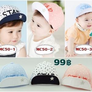 หมวกเด็ก MC50
