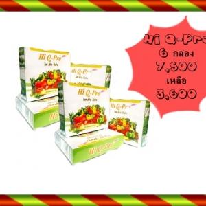 ลดพุง ล้างลำไส้ ด้วย ไฮคิว โปร (HI Q-PRO) 6 กล่อง 3,600