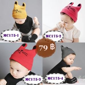 หมวกเด็ก MC175
