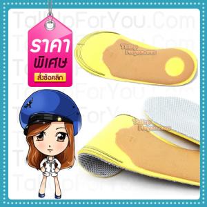 แผ่นรองเท้ารักษาเท้าแบน แก้เท้าแบนเพื่อสุขภาพ size 36-40 ผู้หญิง รหัส TL007