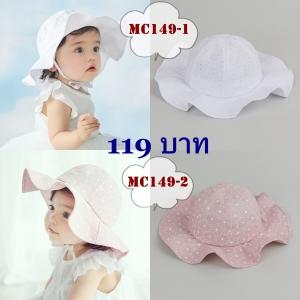 หมวกเด็กปีกกว้าง MC149