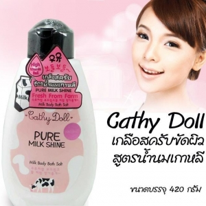เกลือสครับสูตรน้ำนมเกาหลี Cathy Doll Pure Milk Shine Milk Body Bath Salt 420ml