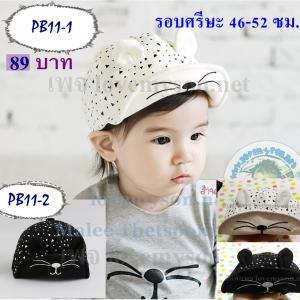 หมวกหูแมว PB11 **เลือกสีด้านใน