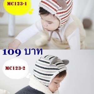 หมวกเด็ก MC123