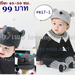 หมวกเด็ก PB17 ***เลือกสีด้านใน***