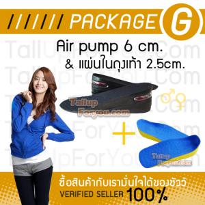 ชุดแผ่นเพิ่มความสูง (Air Pump 6 cm. + แผ่นเสริมในถุงเท้า 2.5 cm.) รหัส PK006