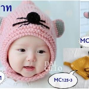 หมวกไหมพรมหนูน้อยเนื้อนิ่ม(สีชมพู เทา) MC125