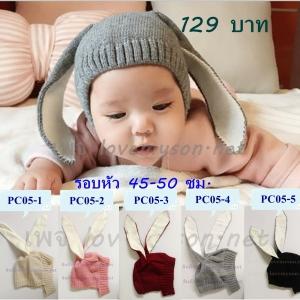 หมวกกระต่าย PC05 **เลือกสีด้านในค่ะ**