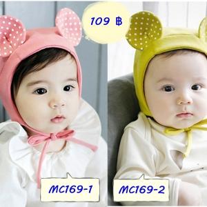 หมวกเด็ก MC169