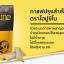 Hypuccino กาแฟไฮปูชิโน ลดน้ำหนัก กระชับสัดส่วน ราคาปลีก 150 บาท / ราคาส่ง 120 บาท thumbnail 3